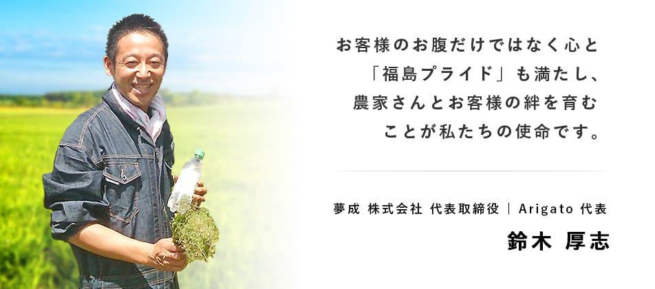 夢成 株式会社 代表取締役社長  鈴木 厚志