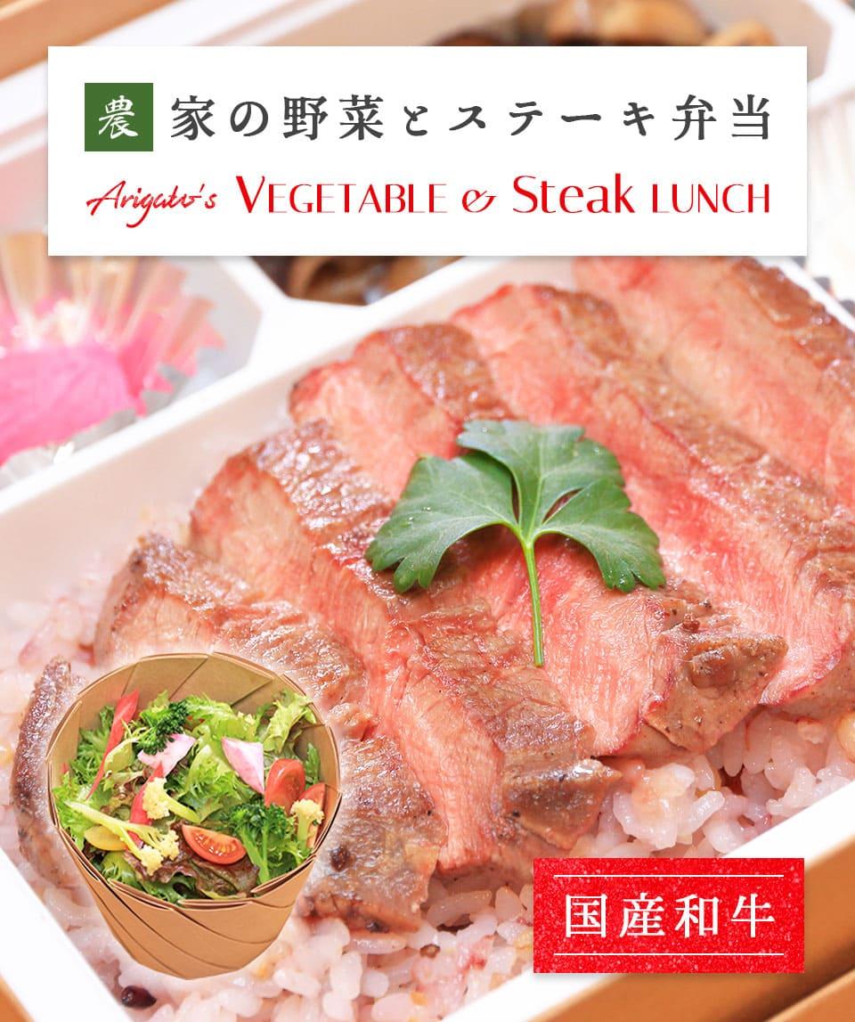 農家の野菜とステーキ弁当 (国産和牛)