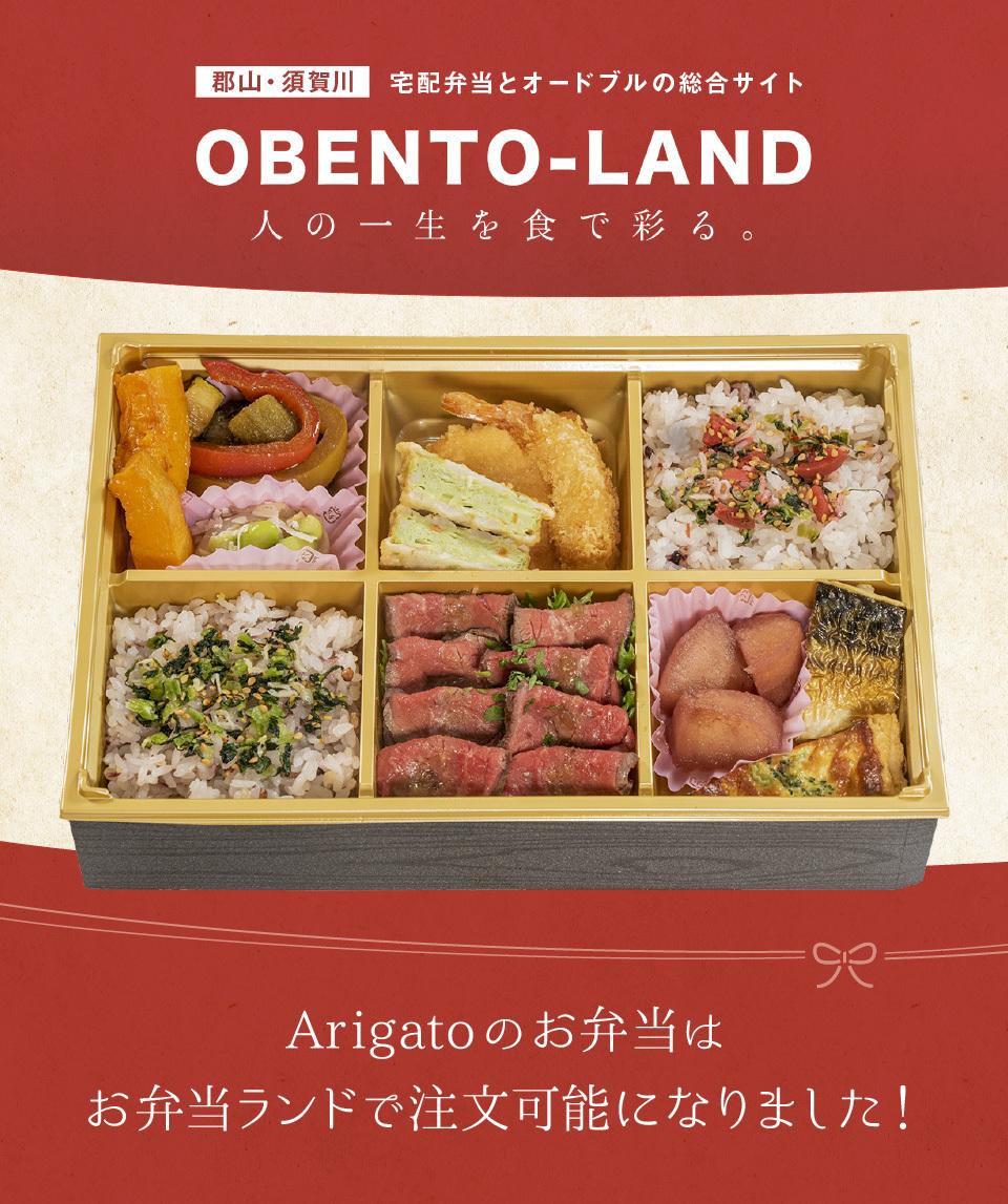 Arigatoのお弁当が「お弁当ランド」で注文可能になりました