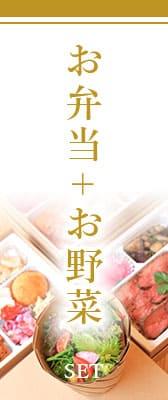 お弁当 + お野菜