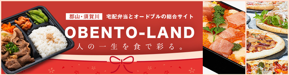 郡山・須賀川 宅配弁当とオードブルの総合サイト OBENTO-LAND お弁当ランド
